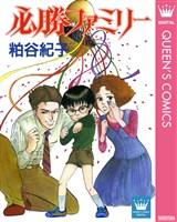 『必勝ファミリー』の電子書籍