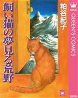 『飼い猫の夢見る荒野』の電子書籍