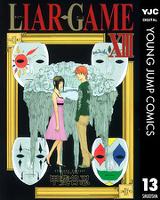 LIAR GAME 13