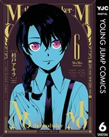 MoMo -the blood taker- 6
