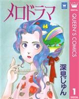 『メロドラマ 傑作選「歩む」 1』の電子書籍