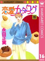 恋愛カタログ 16