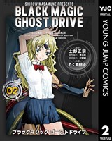 BLACK MAGIC GHOST DRIVE 2