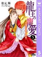 龍王の寵愛 花嫁は草原に乱れ咲く 5