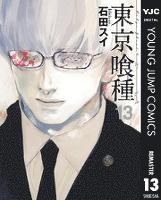 東京喰種トーキョーグール リマスター版 13