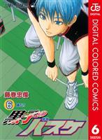 黒子のバスケ カラー版 6