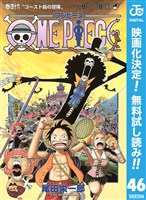 ONE PIECE モノクロ版【期間限定無料】 46