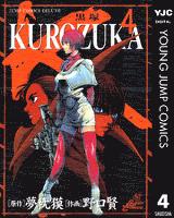 KUROZUKA―黒塚― 4