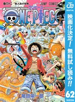 ONE PIECE モノクロ版【期間限定無料】 62