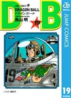 DRAGON BALL モノクロ版 19