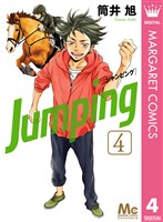 Jumping[ジャンピング] 4