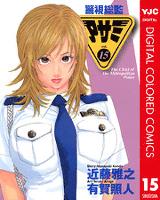警視総監アサミ カラー版 15