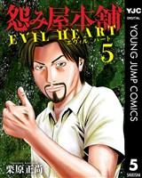 怨み屋本舗 EVIL HEART 5