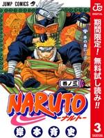 NARUTO―ナルト― カラー版【期間限定無料】 3