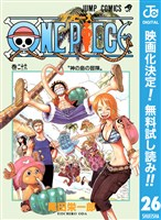 ONE PIECE モノクロ版【期間限定無料】 26