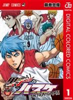 『黒子のバスケ EXTRA GAME カラー版 前編』の電子書籍