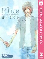 Blue 初期読みきり集 2