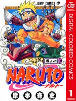 『NARUTO―ナルト― カラー版 1』の電子書籍