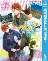 ヘタリア World☆Stars【期間限定試し読み増量】 5