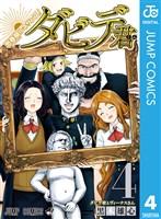 『思春期ルネサンス!ダビデ君 4』の電子書籍