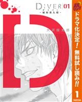 DIVER―組対潜入班―【期間限定無料】 1