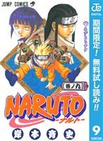 NARUTO―ナルト― モノクロ版【期間限定無料】 9