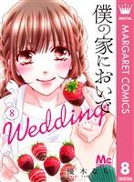 僕の家においで Wedding 8