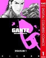 GANTZ カラー版 OSAKA編 1