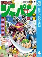 『ジモトがジャパン 4』の電子書籍