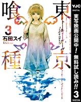 東京喰種トーキョーグール リマスター版【期間限定無料】 3