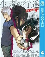 生者の行進 Revenge 分冊版 第4話
