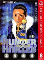 HUNTER×HUNTER カラー版 8