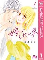 『嫁にしたい男 1』の電子書籍