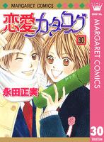 恋愛カタログ 30