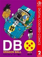 DRAGON BALL カラー版 フリーザ編 2