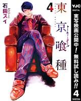 東京喰種トーキョーグール リマスター版【期間限定無料】 4