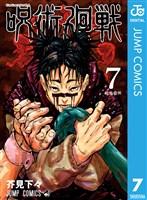 『呪術廻戦 7』の電子書籍