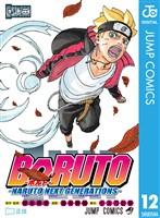 BORUTO-ボルト- -NARUTO NEXT GENERATIONS- 12