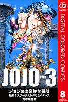 ジョジョの奇妙な冒険 第3部 カラー版 8