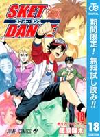 SKET DANCE モノクロ版【期間限定無料】 18
