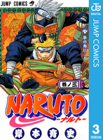 NARUTO―ナルト― モノクロ版 3