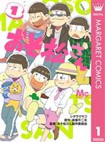 『おそ松さん 1』の電子書籍