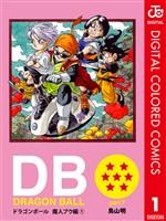『DRAGON BALL カラー版 魔人ブウ編 1』の電子書籍