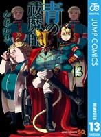 青の祓魔師 リマスター版 13