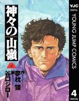神々の山嶺 【コミック】 4