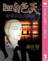 Bar白色天 女と男 欲望の百物語 2