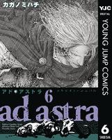 アド・アストラ ―スキピオとハンニバル― 6