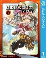 MIST GEARS BLAST 1(特典なし)