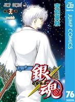 『銀魂 モノクロ版 76』の電子書籍