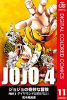 ジョジョの奇妙な冒険 第4部 カラー版 11